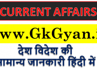 2020 gk in hindi - Latest General Knowledge online