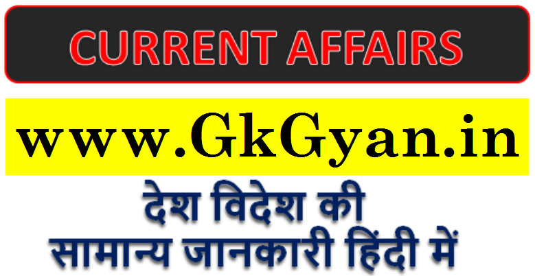 Samanya Gyan 2021 Daily practice best Hindi GK How to download