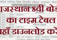 Rajasthan 8th Class Time Table 2019 RBSE 8th Time Table Download