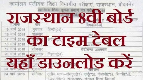 Rajasthan 8th Class Time Table 2020 RBSE 8th Time Table Download