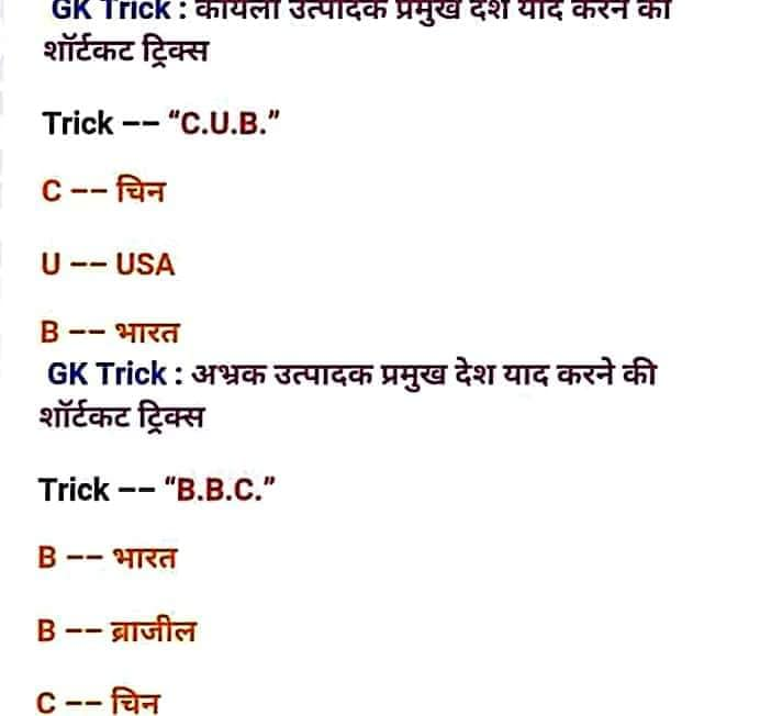 Short Trick In Hindi PDF Download