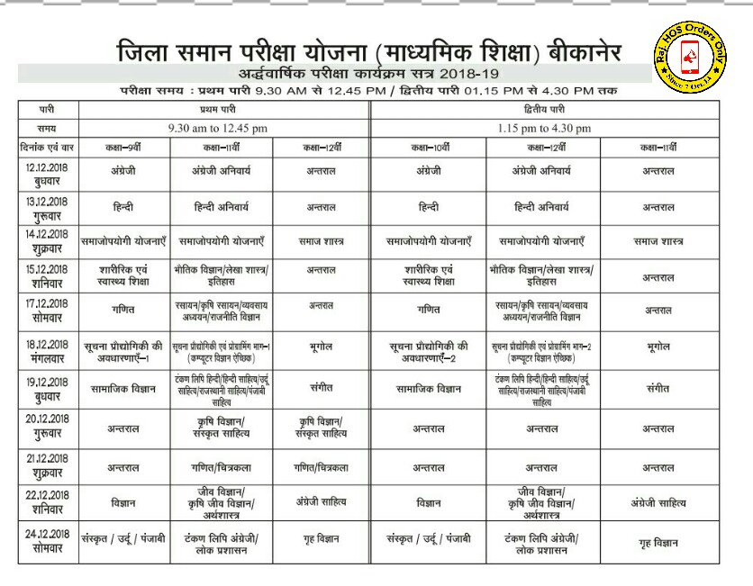 11th class time table 2018-19 rajasthan half yearly time table