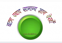 rajasthan gk 1000 questions in hindi pdf 2020 - राजस्थान GK प्रश्नोत्तर
