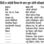 Rajasthan Half Yearly Time Table
