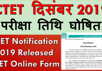 CTET December 2019 Notification cbse.nic.in online application