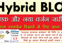 BLO Hybrid app, hybrid blo app register, Hybrid BLO Registration App - Download and Install