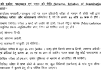 Rajasthan High Court Group D Old Papers Download | RHC Group D Driver Previous Papers
