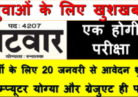 Rajasthan Patwari Bharti 2019 | Vacancy 4207 Notification
