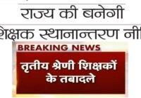 Rajasthan Teacher Transfer 2020