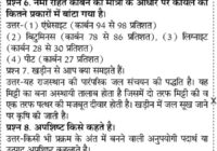 RBSE Solutions for Class 10 Science in Hindi 2020 Important Question