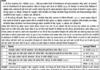 ptetdcb2020.com PTET Application Form ptet dcb 2020