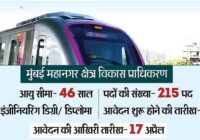 MMRDA Recruitment 2020 Section Engineer, Supervisor and Other Job Notification