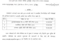 RSMSSB librarian Exam postponed / Cancel Notification 23 March 2020