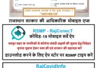 RSMP Mobile App Download BLO, eMitra, Citizen, Government Employee