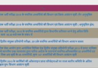 ard.rajasthan.gov.in LDC department list pdf 2020
