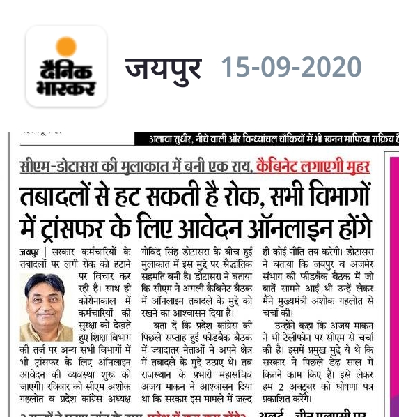Rajasthan 1st 2nd 3rd Grade Teacher Transfer News 2021 Rajasthan Teacher Transfer 2021 policy News